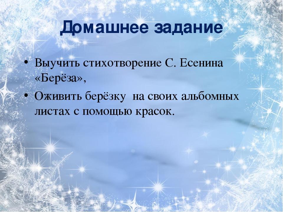 Домашнее задание Выучить стихотворение С. Есенина «Берёза», Оживить берёзку н...