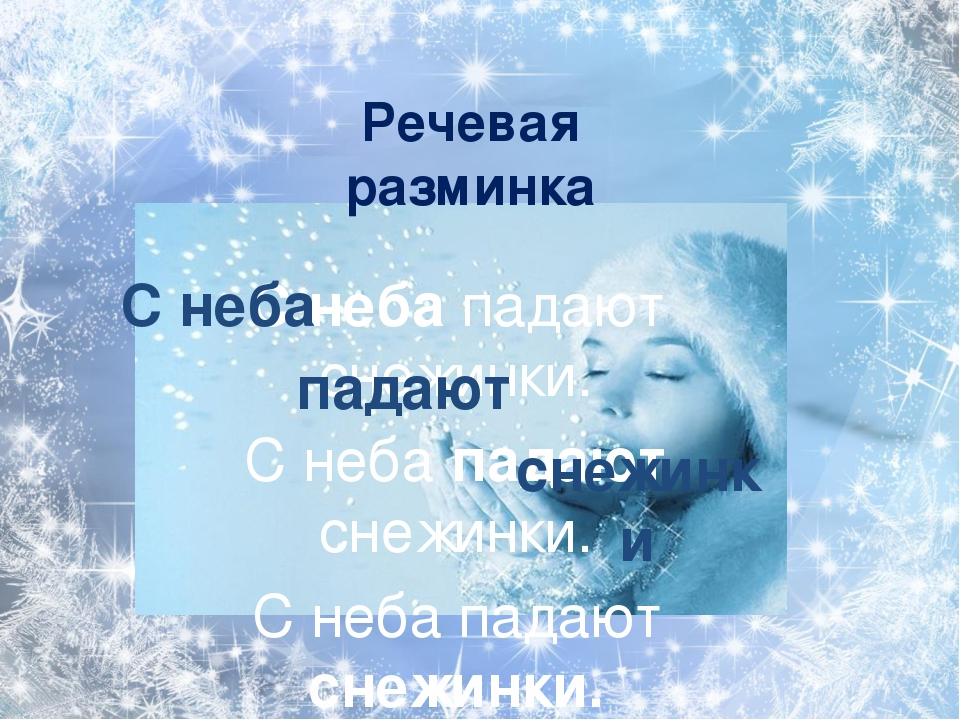 Речевая разминка С неба падают снежинки. С неба падают снежинки. С неба падаю...