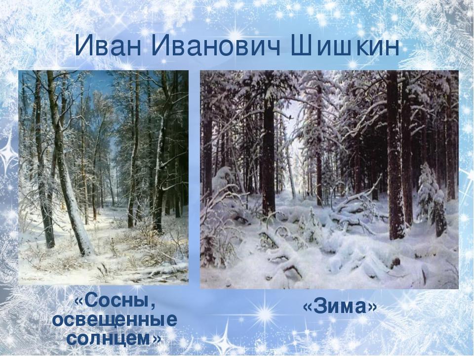 Иван Иванович Шишкин «Сосны, освещенные солнцем» «Зима»