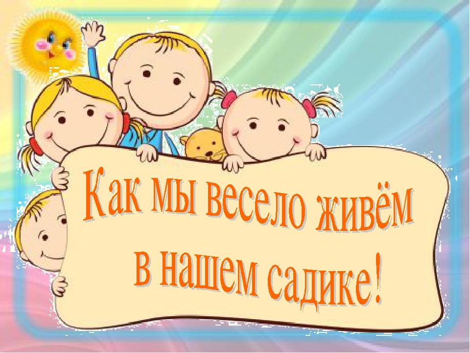 Картинки с надписями в детский сад