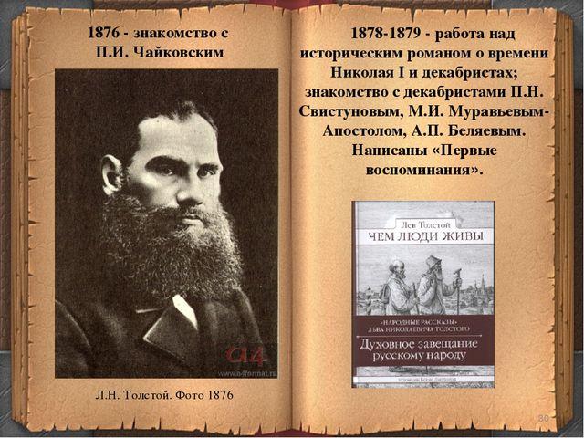 Знакомства 1900-1910 л.толстого знакомства с татарами в екатеринбурге