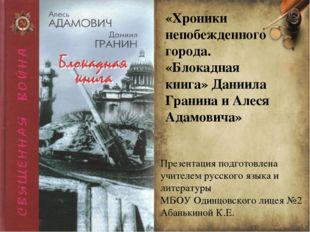Презентация подготовлена учителем русского языка и литературы МБОУ Одинцовско