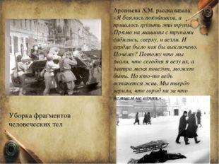 Уборкафрагментов человеческих тел Арсеньева А.М. рассказывала: «Я боялась по