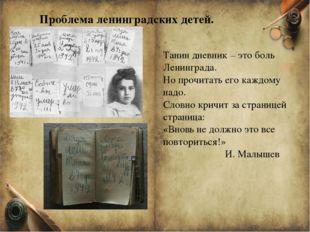 Проблема ленинградских детей. Танин дневник – это боль Ленинграда. Но прочита