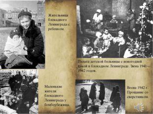Жительница блокадного Ленинграда с ребенком. Палата детской больницы с нового
