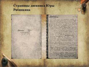 Страницы дневника Юры Рябинкина