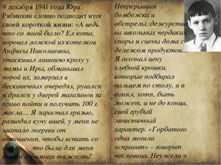 9 декабря 1941 года Юра Рябинкин словно подводит итог своей короткой жизни: «