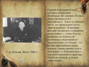 Георгий Алексеевич Князев, находясь в блокадном Ленинграде, вёл дневник «Полв