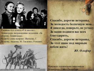 Ученицы 4-го класса 47-й школы г. Ленинграда, награжденные медалями «За оборо