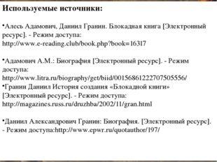 Используемые источники: Алесь Адамович, Даниил Гранин. Блокадная книга [Элект