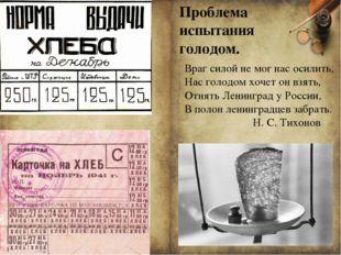 Враг силой не мог нас осилить, Нас голодом хочет он взять, Отнять Ленинград у