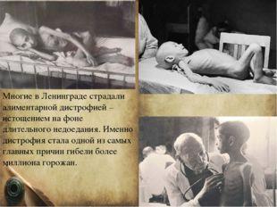 Многие в Ленинграде страдали алиментарной дистрофией – истощением на фоне дли
