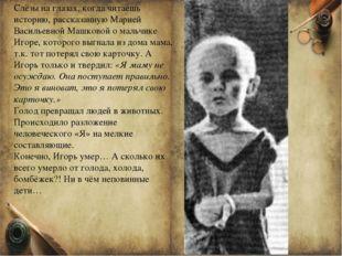 Слёзы на глазах, когда читаешь историю, рассказанную Марией Васильевной Машко