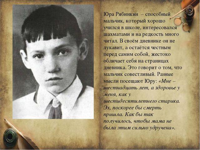 Юра Рябинкин – способный мальчик, который хорошо учился в школе, интересовалс...
