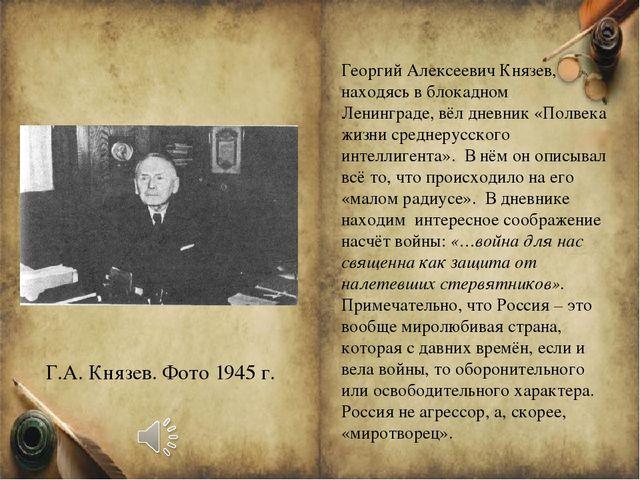 Георгий Алексеевич Князев, находясь в блокадном Ленинграде, вёл дневник «Полв...