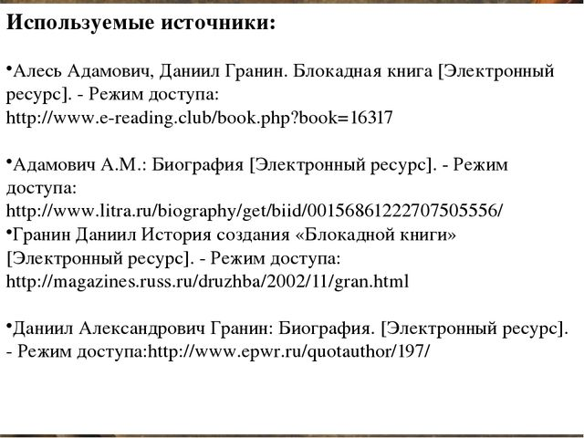 Используемые источники: Алесь Адамович, Даниил Гранин. Блокадная книга [Элект...