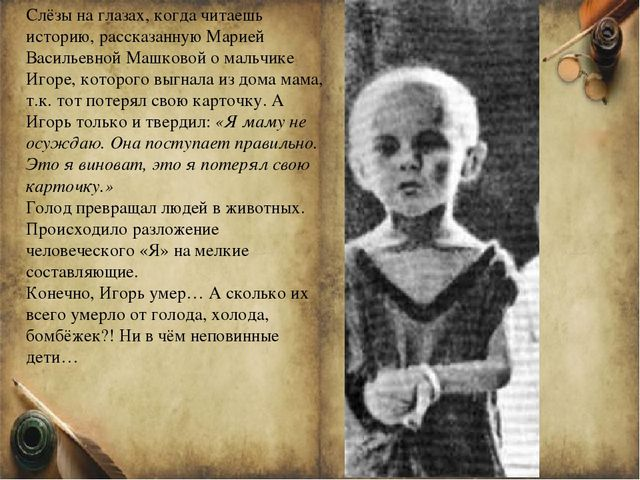Слёзы на глазах, когда читаешь историю, рассказанную Марией Васильевной Машко...