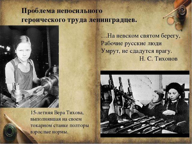 Проблема непосильного героического труда ленинградцев. …На невском святом бер...
