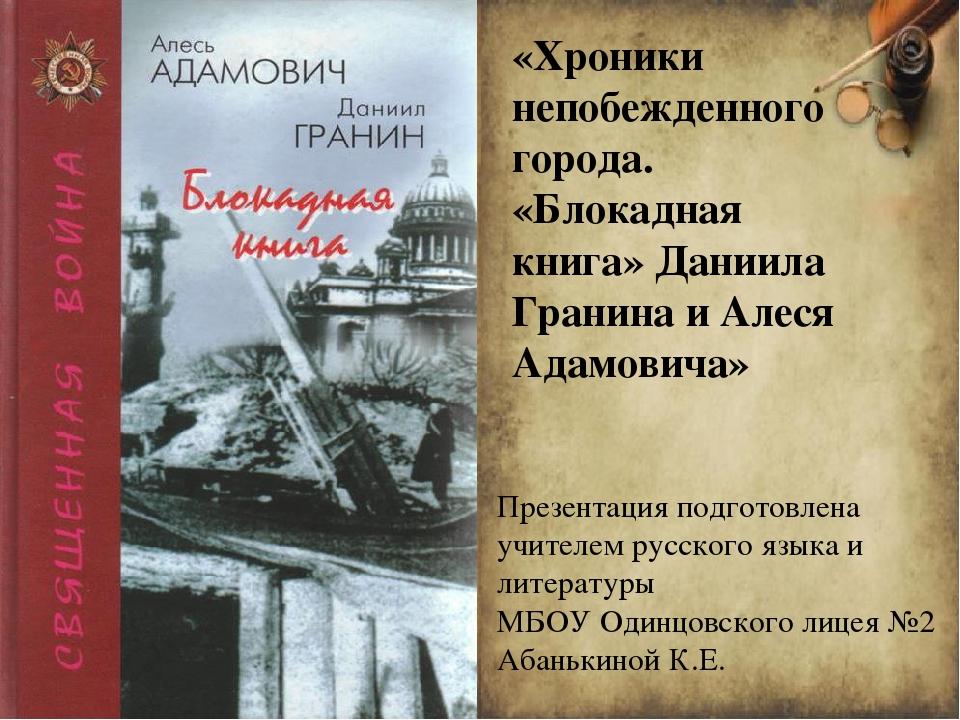 Презентация подготовлена учителем русского языка и литературы МБОУ Одинцовско...
