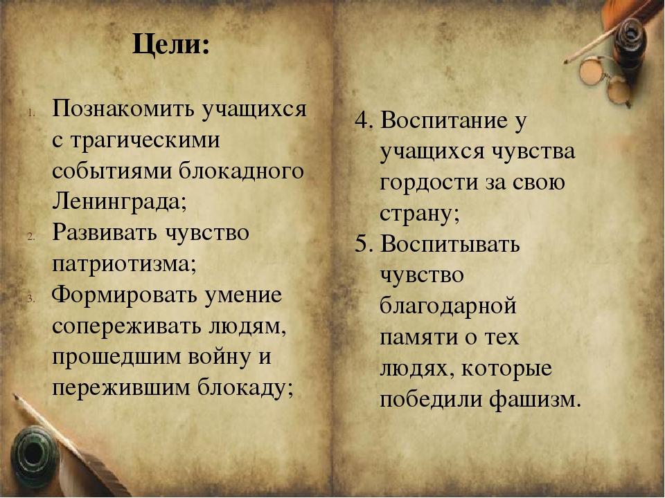 Цели: Познакомить учащихся с трагическими событиями блокадного Ленинграда; Ра...