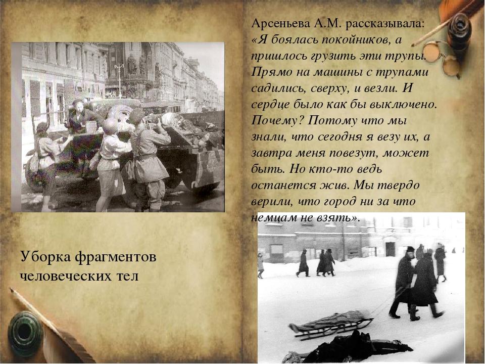 Уборкафрагментов человеческих тел Арсеньева А.М. рассказывала: «Я боялась по...