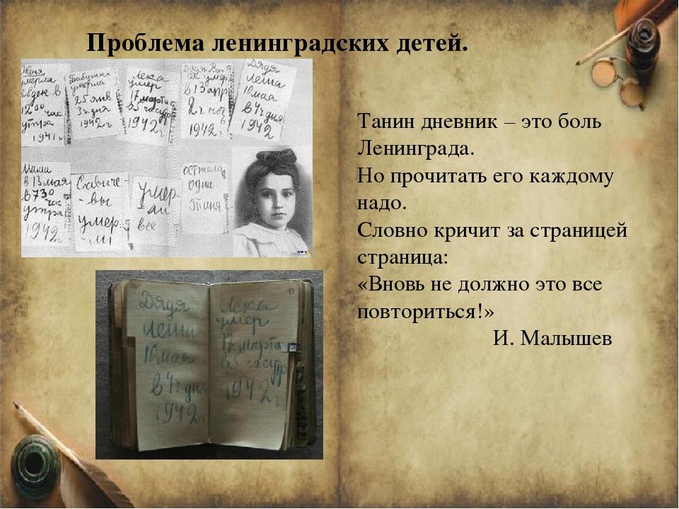 Проблема ленинградских детей. Танин дневник – это боль Ленинграда. Но прочита...