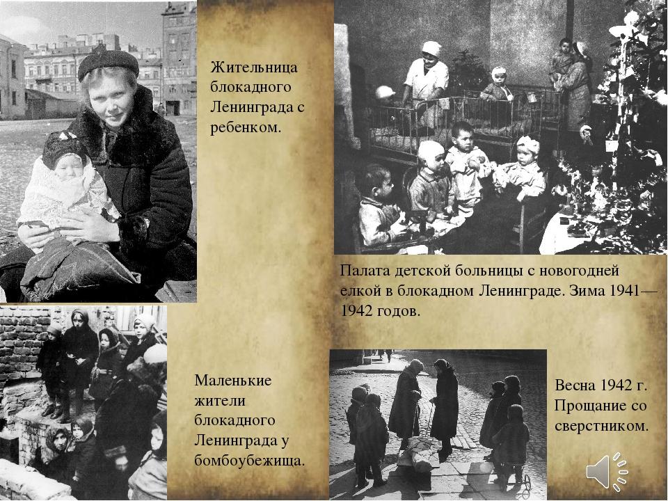 Жительница блокадного Ленинграда с ребенком. Палата детской больницы с нового...