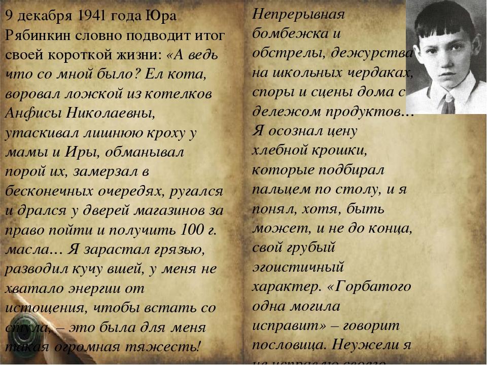 9 декабря 1941 года Юра Рябинкин словно подводит итог своей короткой жизни: «...