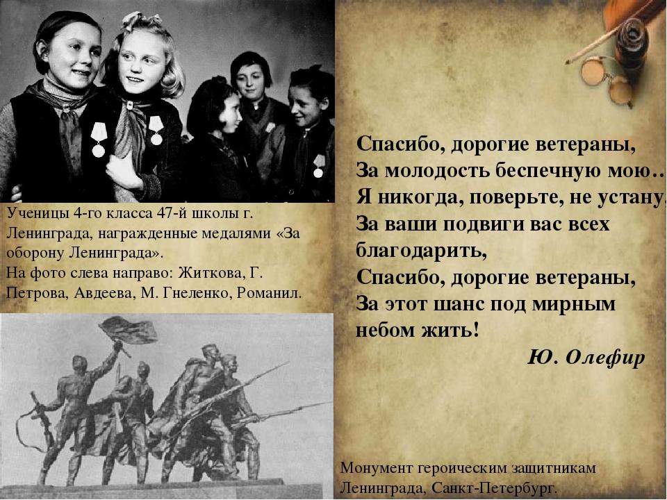 Ученицы 4-го класса 47-й школы г. Ленинграда, награжденные медалями «За оборо...