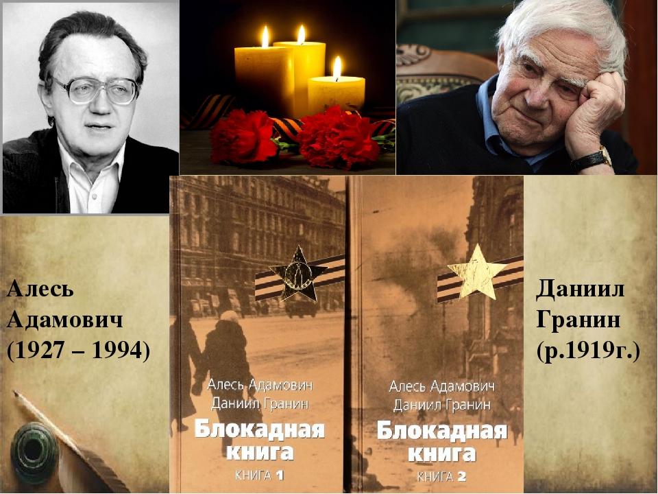 Алесь Адамович (1927 – 1994) Даниил Гранин (р.1919г.) Когда в 1974 году Алесь...