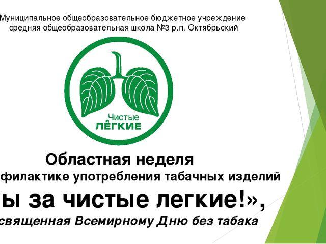 Мы за чистые легкие профилактика употребления табачных изделий магазины сигарет онлайн
