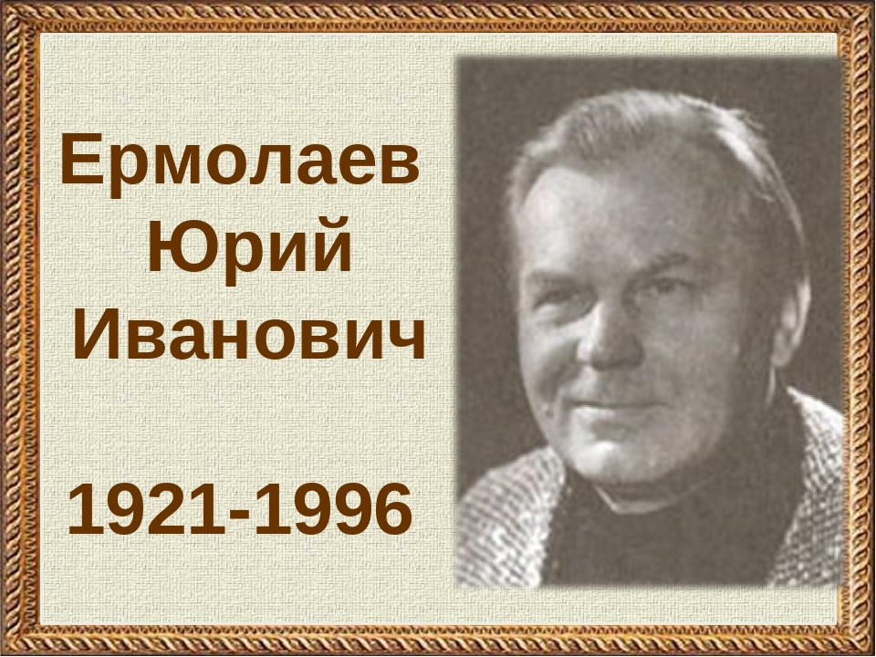 Ермолаев Юрий Иванович 1921-1996