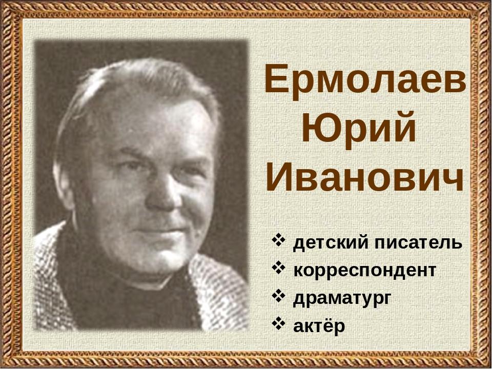 Ермолаев Юрий Иванович детский писатель корреспондент драматург актёр
