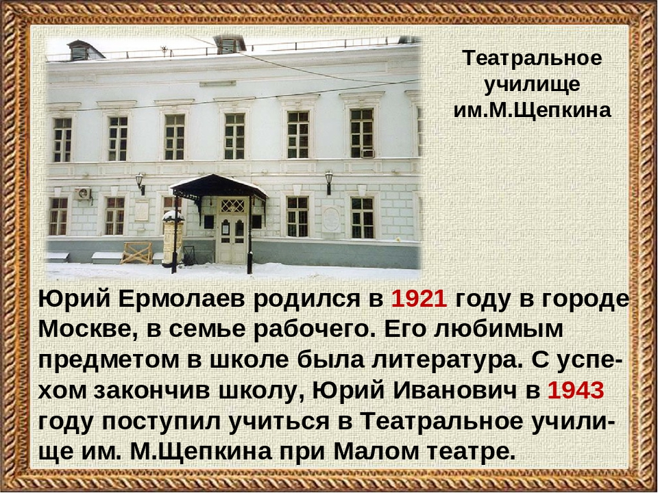 Юрий Ермолаев родился в 1921 году в городе Москве, в семье рабочего. Его люби...