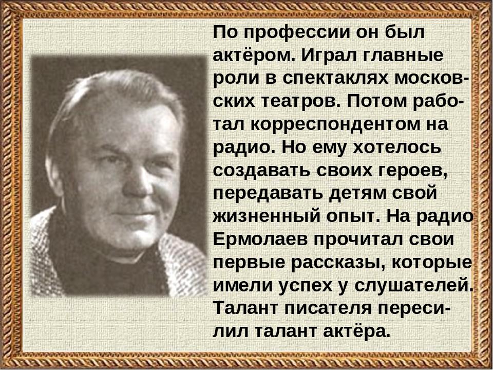 По профессии он был актёром. Играл главные роли в спектаклях москов-ских теат...