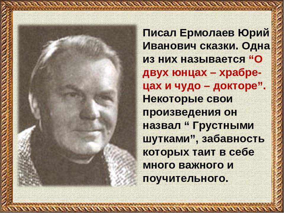 """Писал Ермолаев Юрий Иванович сказки. Одна из них называется """"О двух юнцах – х..."""