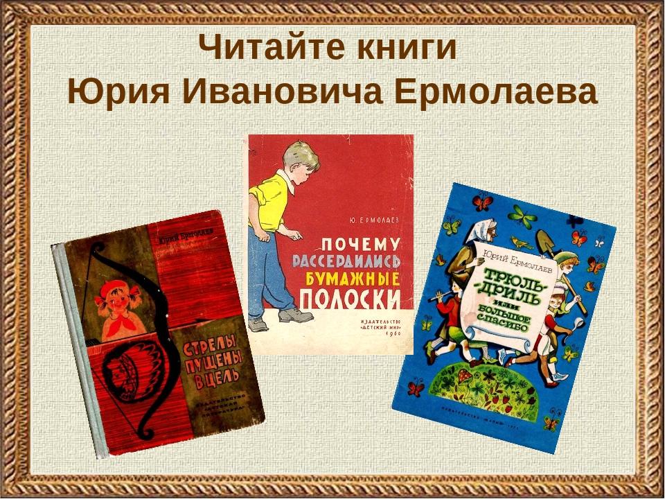 Читайте книги Юрия Ивановича Ермолаева