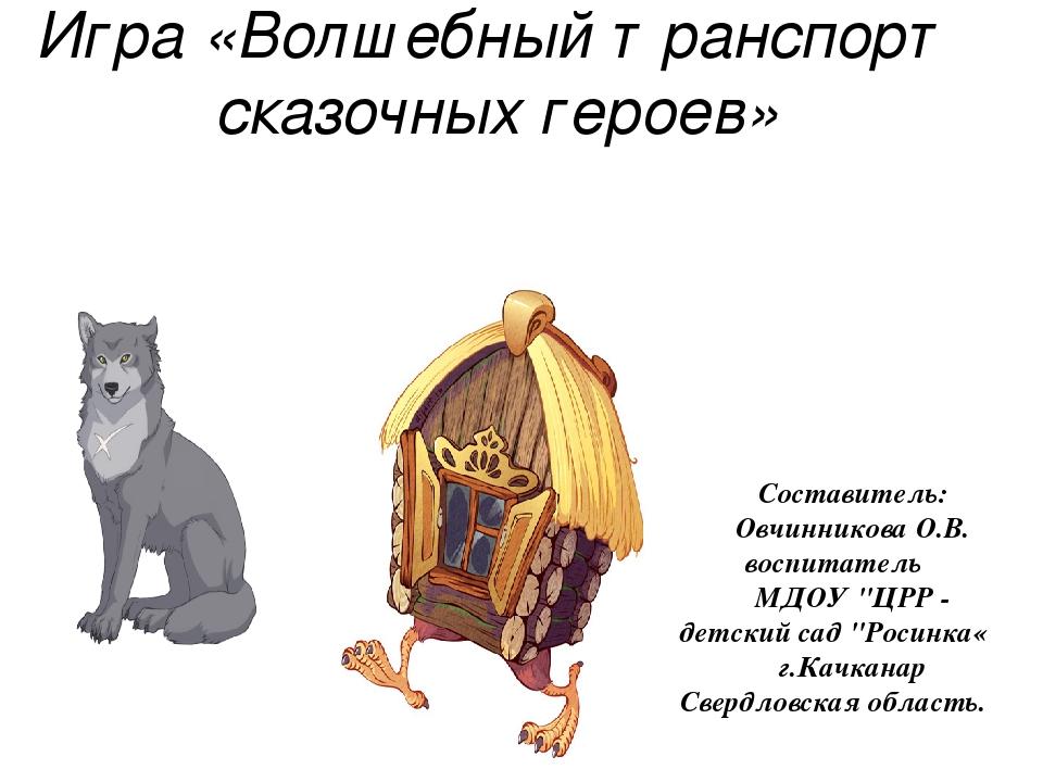 Игра «Волшебный транспорт сказочных героев» Составитель: Овчинникова О.В. вос...