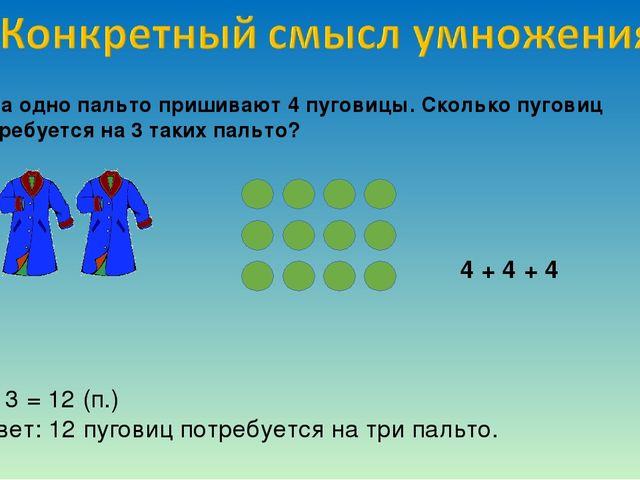 Решение задач на умножение 2 класс презентация множественная регрессия пример решения задачи
