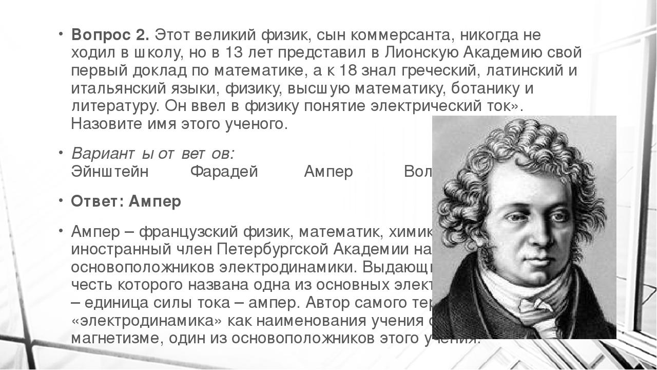 Доклад об ученом по физике 1290