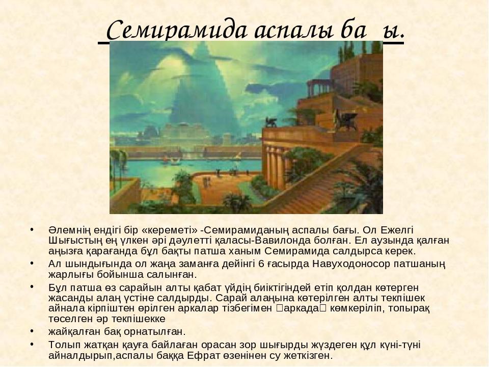 Семирамида аспалы бағы. Әлемнің ендігі бір «кереметі» -Семирамиданың аспалы...
