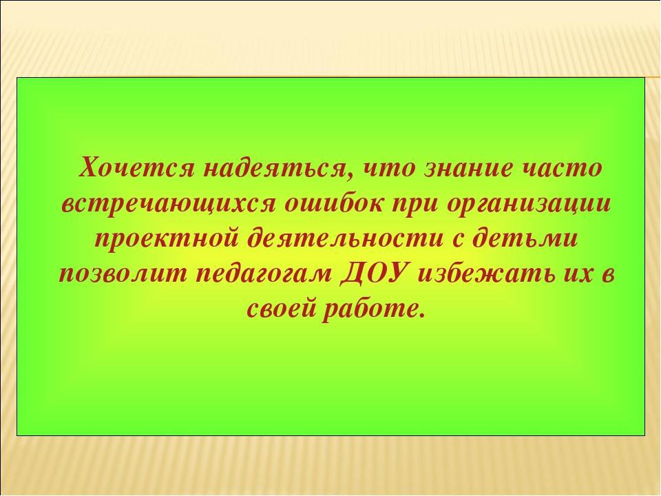 Хочется надеяться, что знание часто встречающихся ошибок при организации про...
