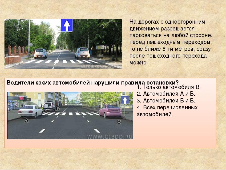 при одностороннем движении парковаться после пешеходного перехода образом должно
