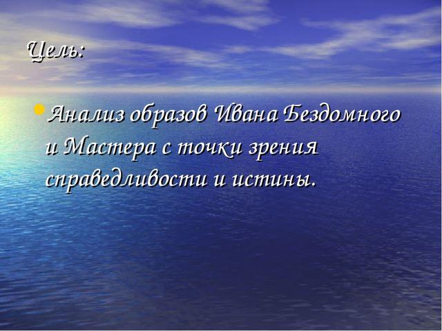 Знакомство Мастера И Ивана Бездомного
