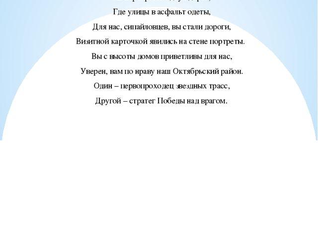 Октябрьскому району стих