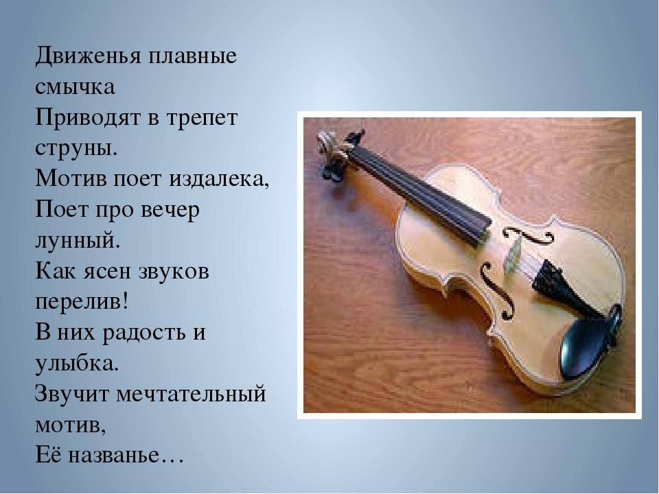 стихи учителю скрипки должен предложить