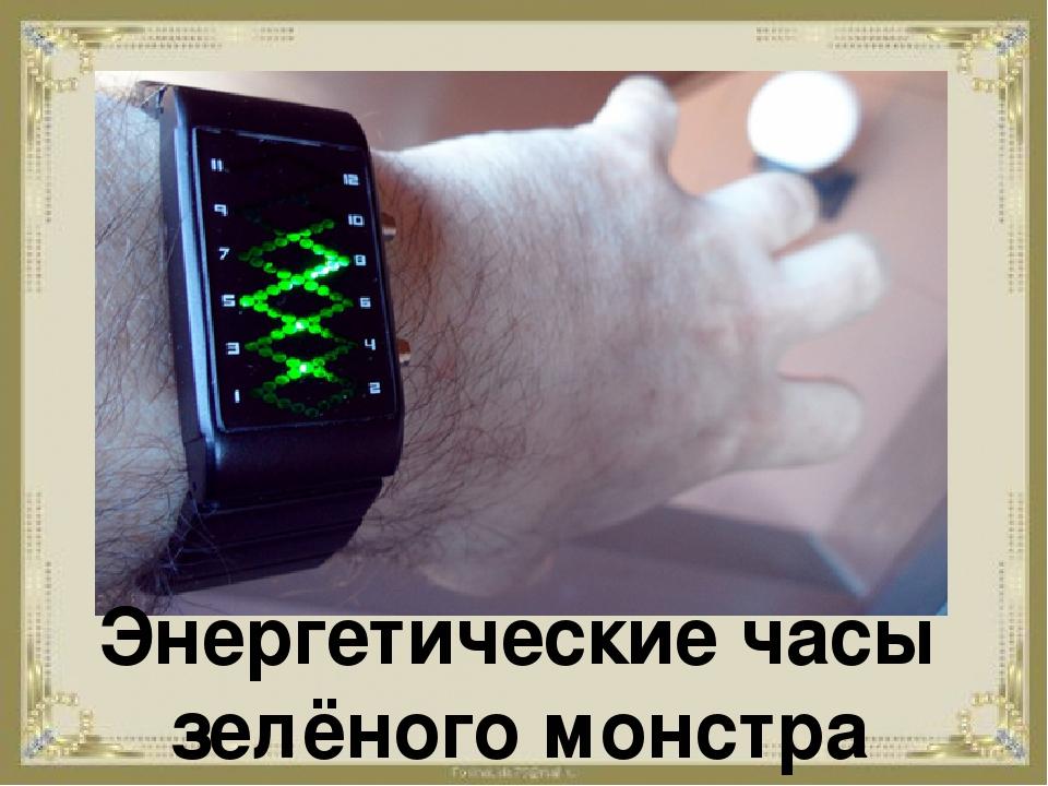 Энергетические часы зелёного монстра