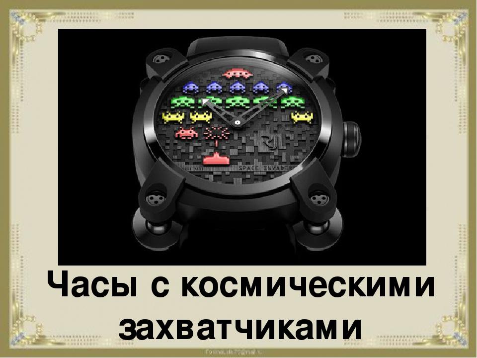 Часы с космическими захватчиками