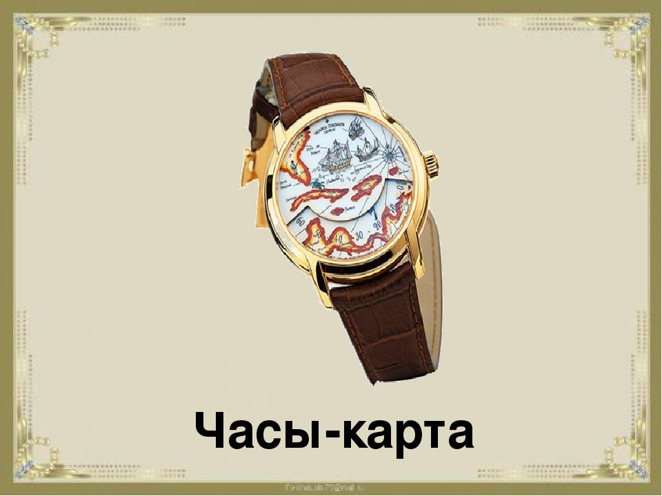 Часы-карта