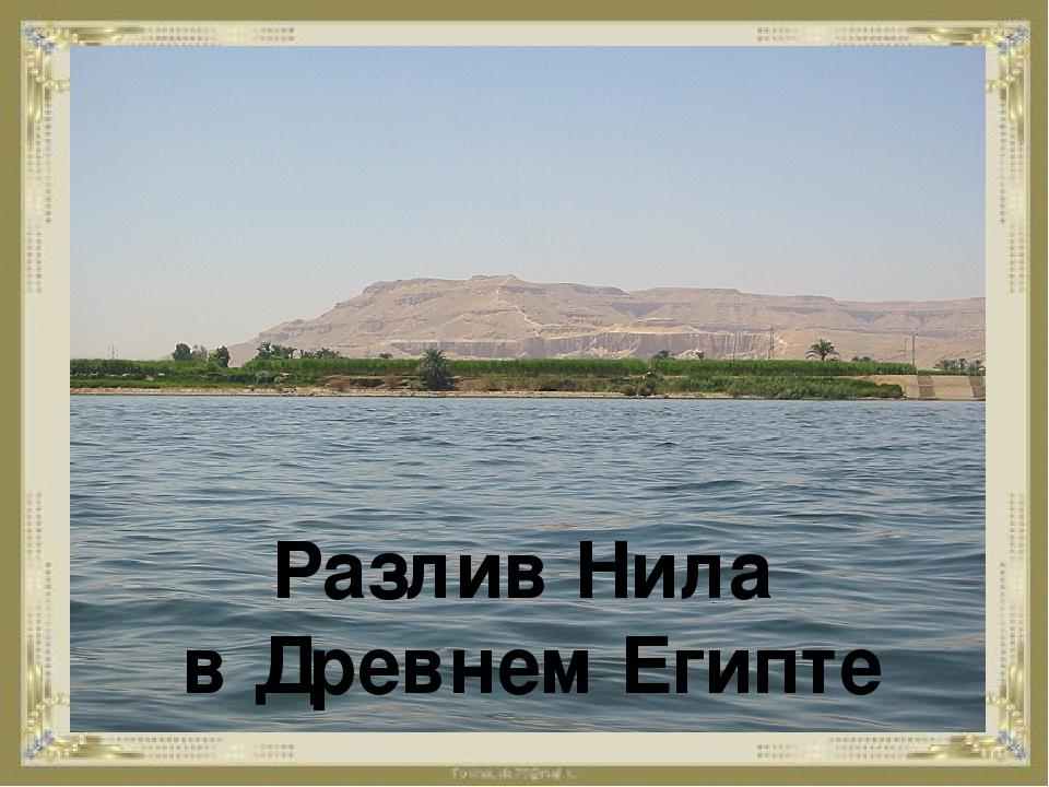 Разлив Нила в Древнем Египте